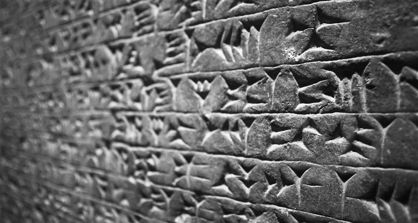 Detailansicht Steintafel mit Keilschrift schwarz weiß etwa 3000v.Chr.